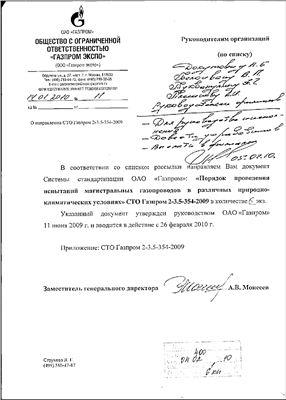 СТО Газпром 2-3.5-354-2006 Порядок проведения испытаний магистральных газопроводов в различных природно-климатических условиях