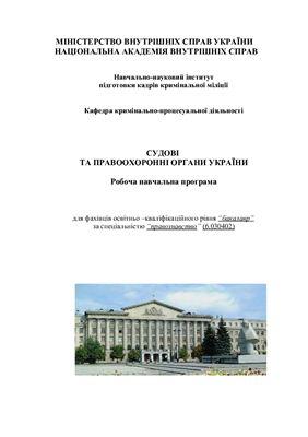 Робоча навчальна програма - Судові та правоохоронні органи України