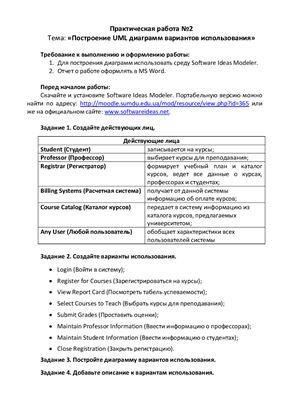 Построение UML диаграмм вариантов использования