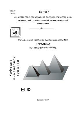 Аббасов И.Б. Методические указания к домашней работе № 2 Пирамида по инженерной графике