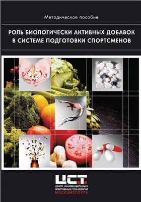 Курашвили В.А (под. ред.) Роль биологически активных добавок в системе подготовки спортсменов