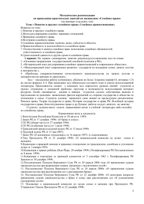 Токмамбетова И.Ш.,Нурахметова Г.Г. Методические рекомендации по проведению практических занятий по дисциплине Семейное право РК