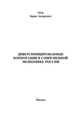 Чуб Б.А. Диверсифицированные корпорации в современной экономике России