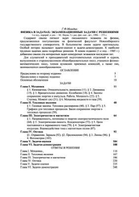 Меледин Г.Ф. Физика в задачах: Экзаменационные задачи с решением