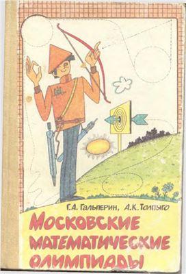 Гальперин Г.А., Толпыго А.К. Московские математические олимпиады