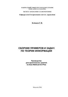 Блинцов С.В. Сборник примеров и задач по теории информации
