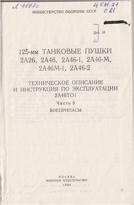 Артиллерийские боеприпасы. Боеприпасы к 125-мм танковой пушке 2А26, 2А46, 2А46-1, 2А46-М, 2А46М-1, 2А46-2. Техническое описание и инструкция по эксплуатации. Часть 3
