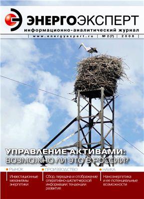 ЭнергоЭксперт 2008 №02