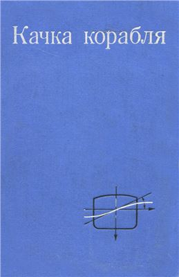 Семенов-Тян-Шанский В.В., Благовещенский С.Н., Холодилин А.Н. Качка корабля