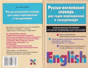 Ермолович Д.И. и др. Русско-английский словарь для гидов-переводчиков и экскурсоводов