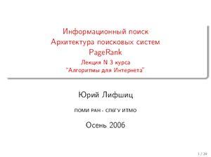Алгоритмы для Интернета. Лекция 03. Архитектура поисковых систем. Pagerank (+ аудио)