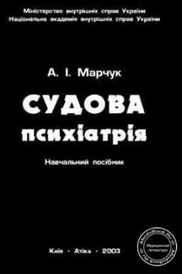 Марчук А.І. Судова психіатрія