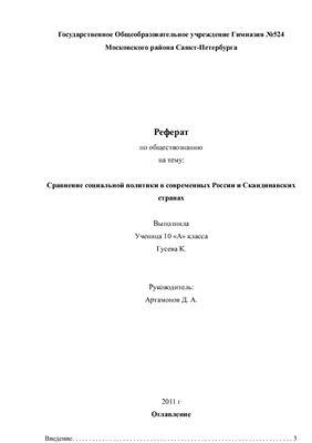Сравнение социальной политики в современных России и Скандинавских странах