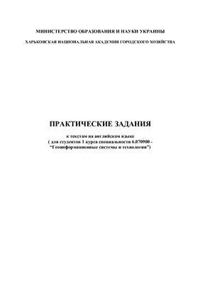Сергеева Г.Б., Крохмаль А.Н. Практические задания к текстам на английском языке