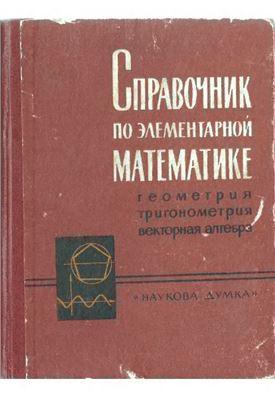 Фильчаков П.Ф. Справочник по элементарной математике. Геометрия, тригонометрия, векторная алгебра