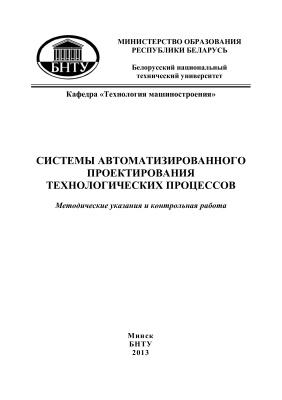 Бохан С.Г., Каштальян И.А. (сост.) Системы автоматизированного проектирования технологических процессов