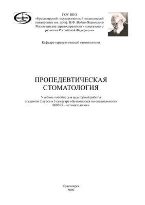 Орешкин И.В., Мишнев Ю.В. (сост.) Пропедевтическая стоматология