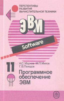 Марков А.С. и др. Программное обеспечение ЭВМ