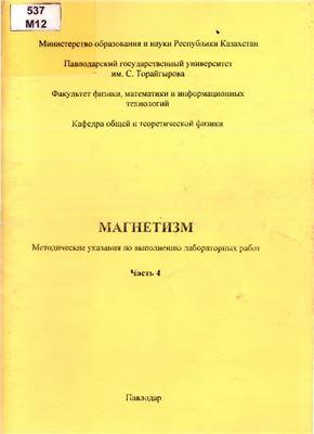 Музалевская H.H., Сагайдак Т.В. Магнетизм. Физический практикум. Часть 4