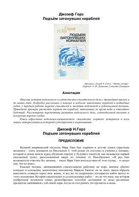 Горз Джозеф Н. Подъём затонувших кораблей