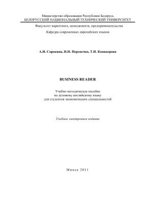 Сорокина А.И. и др. Business reader