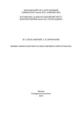 Веселовский И.С., Кропоткин А.П. Физика межпланетного и околоземного пространства