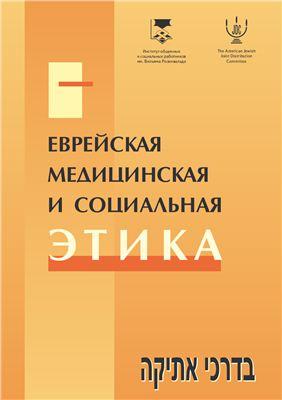 Бараш М. (ред.) Еврейская медицинская и социальная этика: Избранные материалы
