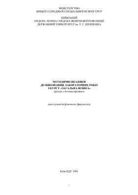 Білий М.М., Губанов В.О., Поперенко О.В. Методичні вказівки до виконання практичних робіт для студентів фізичного факультету (розділ Атомна фізика)