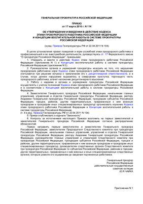 Кодекс этики прокурорского работника