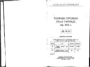 Таблицы стрельбы 152-миллиметровой гаубицы обр. 1943 года Д-1