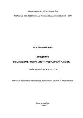 Огородникова О.М. Введение в компьютерный конструкционный анализ