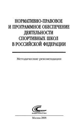 Столов И.И. (ред.) Нормативно-правовое и программное обеспечение деятельности спортивных школ в Российской Федерации