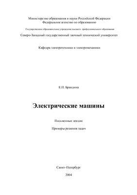 Брандина Е.П. Электрические машины