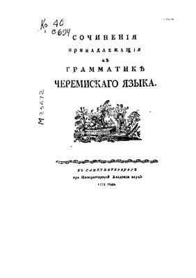 Пуцек-Григорович В. Сочинения принадлежащие к грамматике черемисского языка