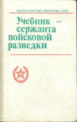 Чайка В.М. Учебник сержанта войсковой разведки