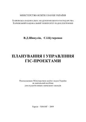 Шипулін В.Д., Кучеренко Є.І. Планування і управління ГІС-проектами