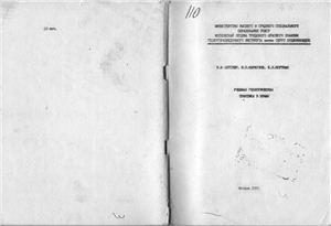 Цейслер В.М., Караулов В.Б. Учебная геологическая практика в Крыму