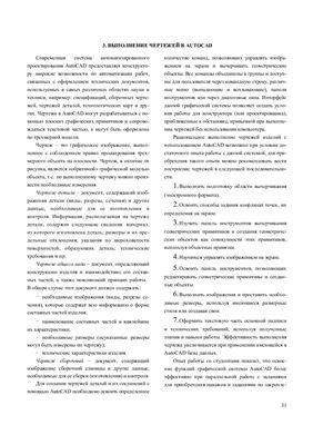 Иванцивская Н.Г., Баянов Е.В. Моделирование средствами компьютерной графики