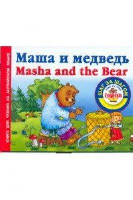 Григорьевa А.И. Маша и медведь - Masha and the Bear. Шаг за шагом
