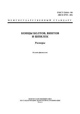 ГОСТ 12414-94 Концы болтов, винтов и шпилек. Размеры