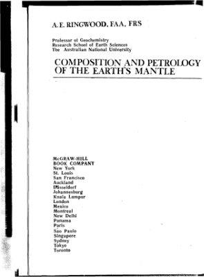 Рингвуд А.Е. Состав и петрология мантии Земли