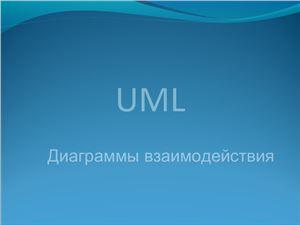 UML. Диаграммы взаимодействия