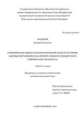 Земляной Д.А. Гигиеническая оценка факторов школьной среды и состояния здоровья обучающихся (на примере Невского и Выборгского районов Санкт-Петербурга)