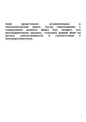 Кузнецова Т.В., Санкина Л.В., Быкова Т.А. и др. Делопроизводство (Организация и технологии документационного осбепечения управления)