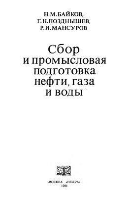 Байков Н.М., Позднышев Г.Н., Мансуров Р.И. Сбор и промысловая подготовка нефти, газа и воды