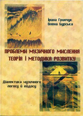 Гринчук І., Бурська О. Проблеми музичного мислення: теорія і методика розвитку. Діалектика музичного логосу та ейдосу