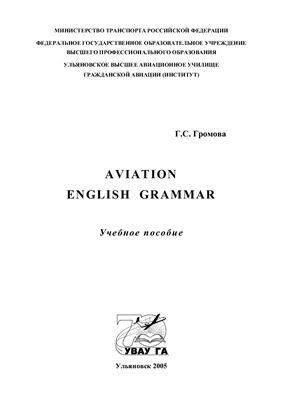Громова Г.С. Aviation English Grammar