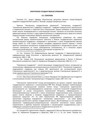 Соколова О.С. Электронное государственное управление