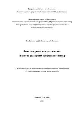 Карпович И.А., Филатов Д.О., Горшков А.П. Фотоэлектрическая диагностика квантово-размерных гетеронаноструктур