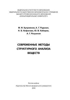 Куприянов М.Ф., Рудская А.Г. и др. Современные методы структурного анализа веществ